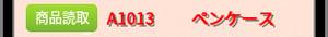 異常読み込み画面。文字色は赤色。