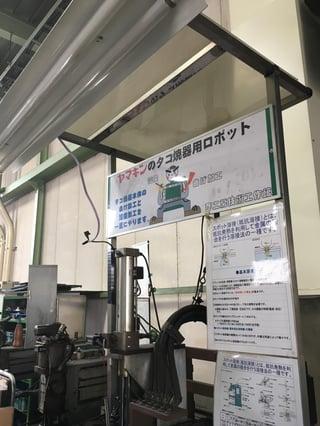 ヤマキンのタコ焼器用ロボット