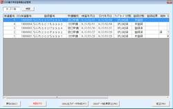 OSS電子保適証一覧画面