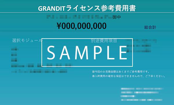 GRANDITライセンス費用PDFサンプル