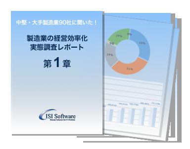 製造業の経営効率実態調査レポート(第1章)サンプル