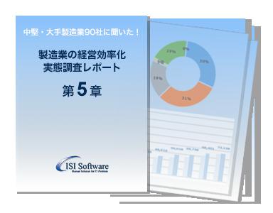 製造業の経営効率実態調査レポート(第5章)サンプル